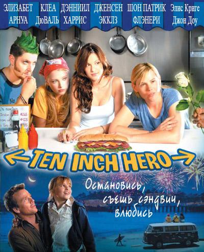 Десятидюймовый герой / Ten Inch Hero (Дэвид Маккей) [2007, США, комедия, мелодрама, драма, DVDRip, sub]